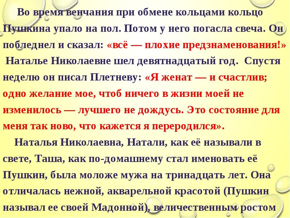 Во время венчания при обмене кольцами кольцо Пушкина упало на пол. Потом у н...