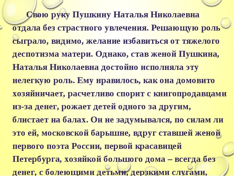 Свою руку Пушкину Наталья Николаевна отдала без страстного увлечения. Решающ...