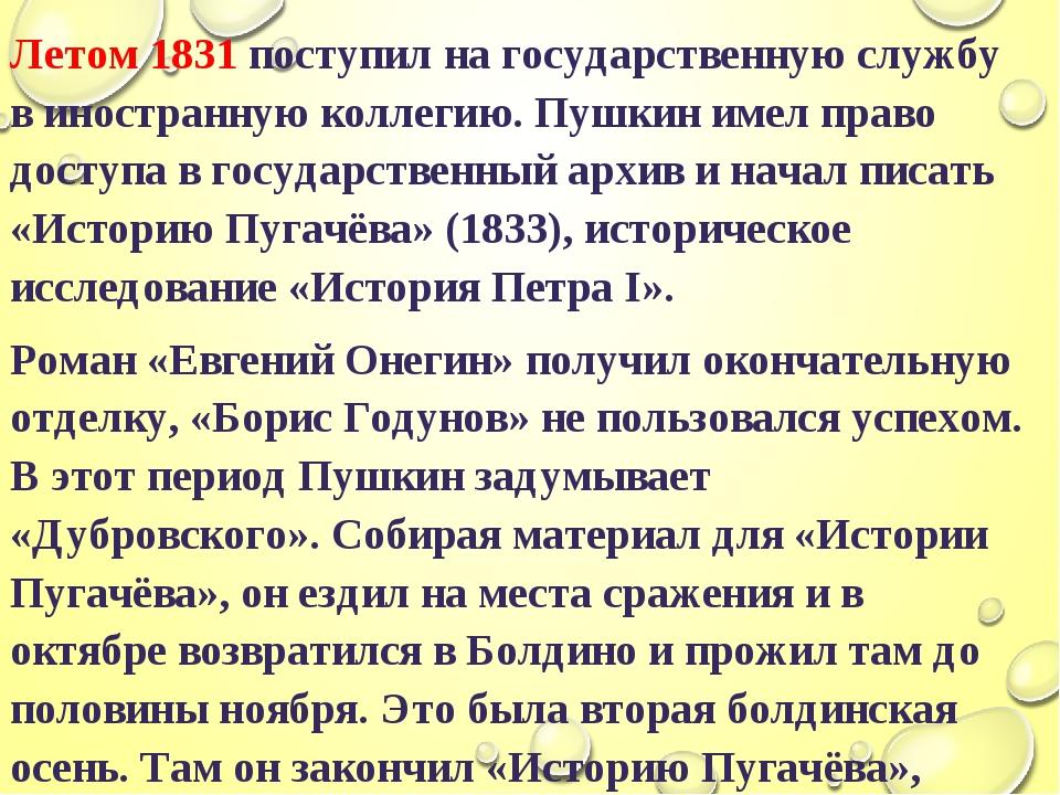 Летом 1831 поступил на государственную службу в иностранную коллегию. Пушкин...