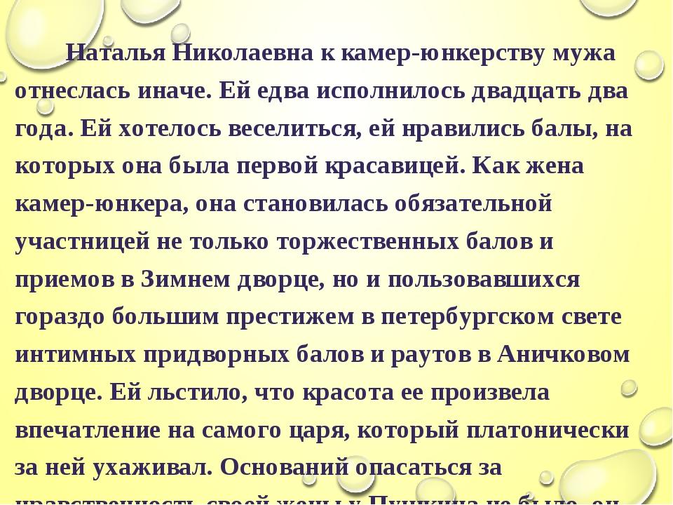 Наталья Николаевна к камер-юнкерству мужа отнеслась иначе. Ей едва исполнило...