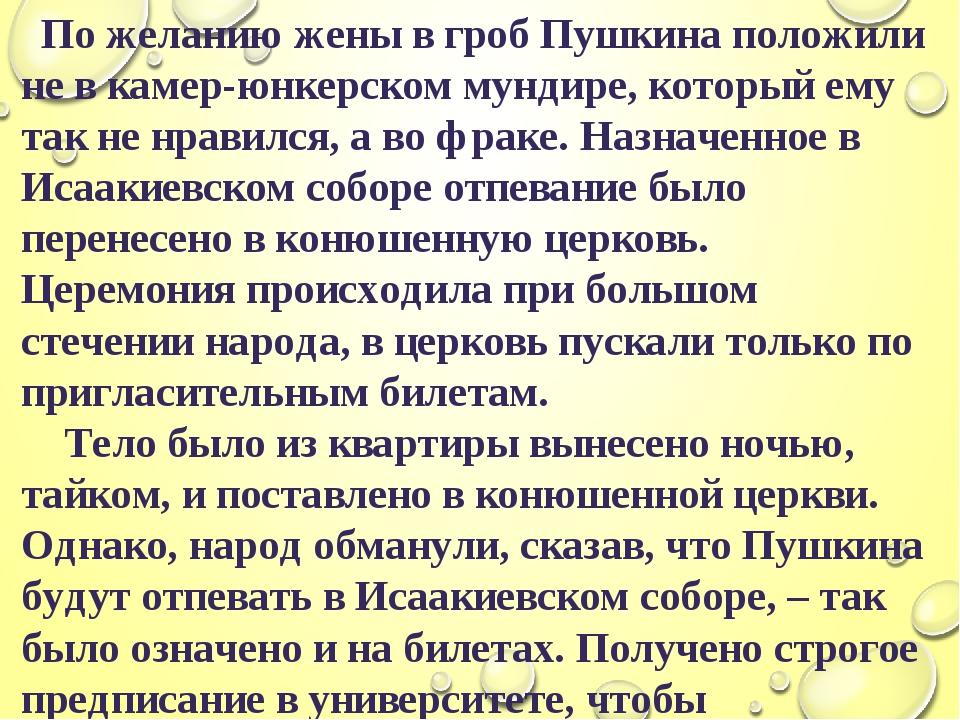 По желанию жены в гроб Пушкина положили не в камер-юнкерском мундире, которы...