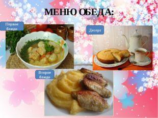 МЕНЮ ОБЕДА: Первое блюдо Второе блюдо Десерт