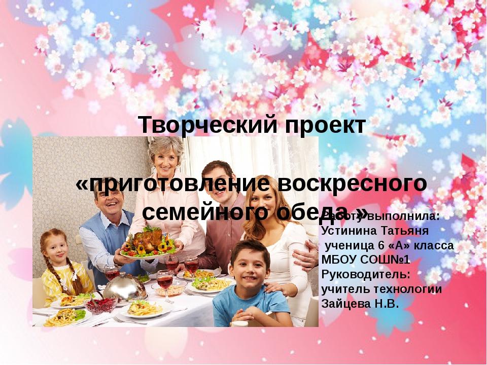Творческий проект «приготовление воскресного семейного обеда » Работу выполни...