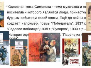 Основная тема Симонова - тема мужества и героизма, носителями которого являют