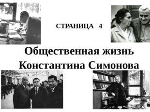 СТРАНИЦА 4  Общественная жизнь Константина Симонова