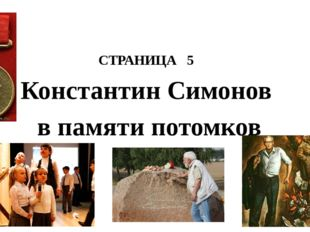 СТРАНИЦА 5 Константин Симонов в памяти потомков