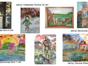 автор: Прокопова Катя 7 лет автор: Леонов Женя 8 лет автор: Маева Катя 9 лет