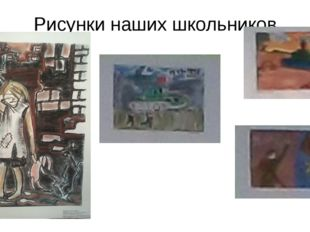 Рисунки наших школьников