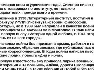 Вспоминая свои студенческие годы, Симонов пишет не только о товарищах по