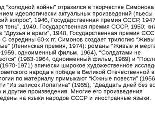 """Период """"холодной войны"""" отразился в творчестве Симонова созданием идеологичес"""