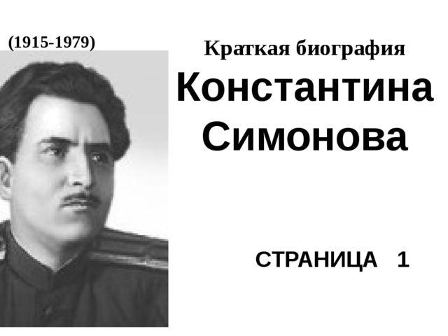Краткая биография Константина Симонова СТРАНИЦА 1 (1915-1979)