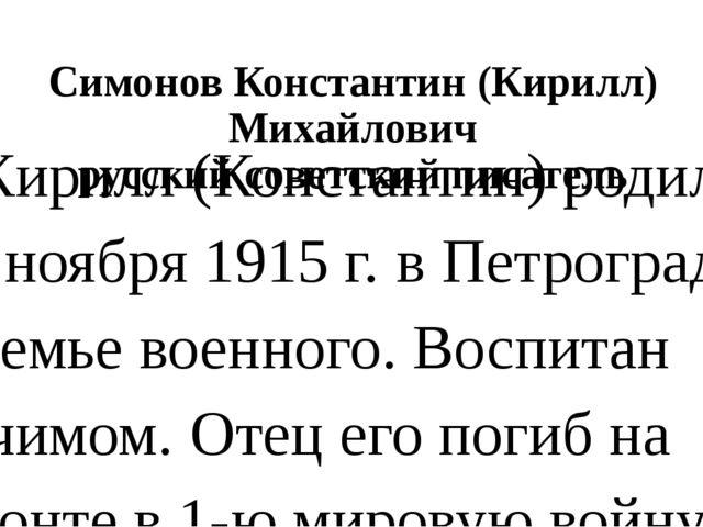 Симонов Константин (Кирилл) Михайлович русский советский писатель  Кирилл (...