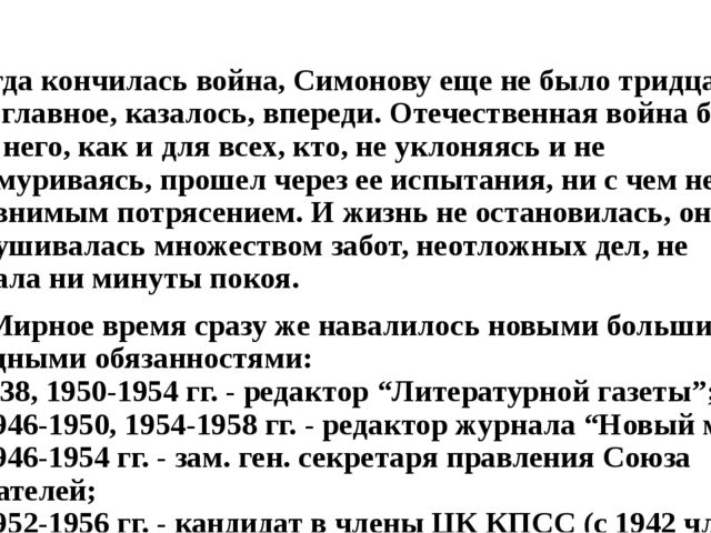 Когда кончилась война, Симонову еще не было тридцати. Все главное, казалось...