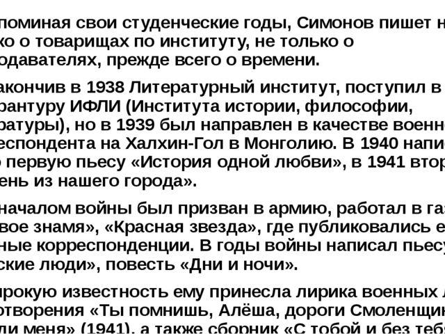 Вспоминая свои студенческие годы, Симонов пишет не только о товарищах по...
