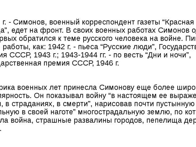 """1941 г. - Симонов, военный корреспондент газеты """"Красная звезда"""", едет на фр..."""