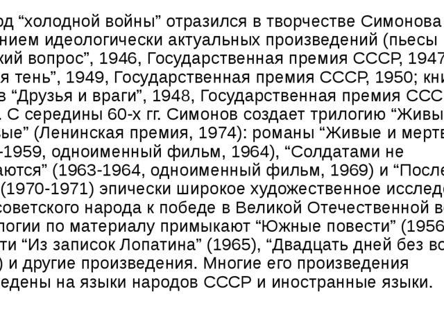 """Период """"холодной войны"""" отразился в творчестве Симонова созданием идеологичес..."""