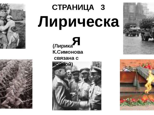 СТРАНИЦА 3 Лирическая (Лирика К.Симонова связана с войной)