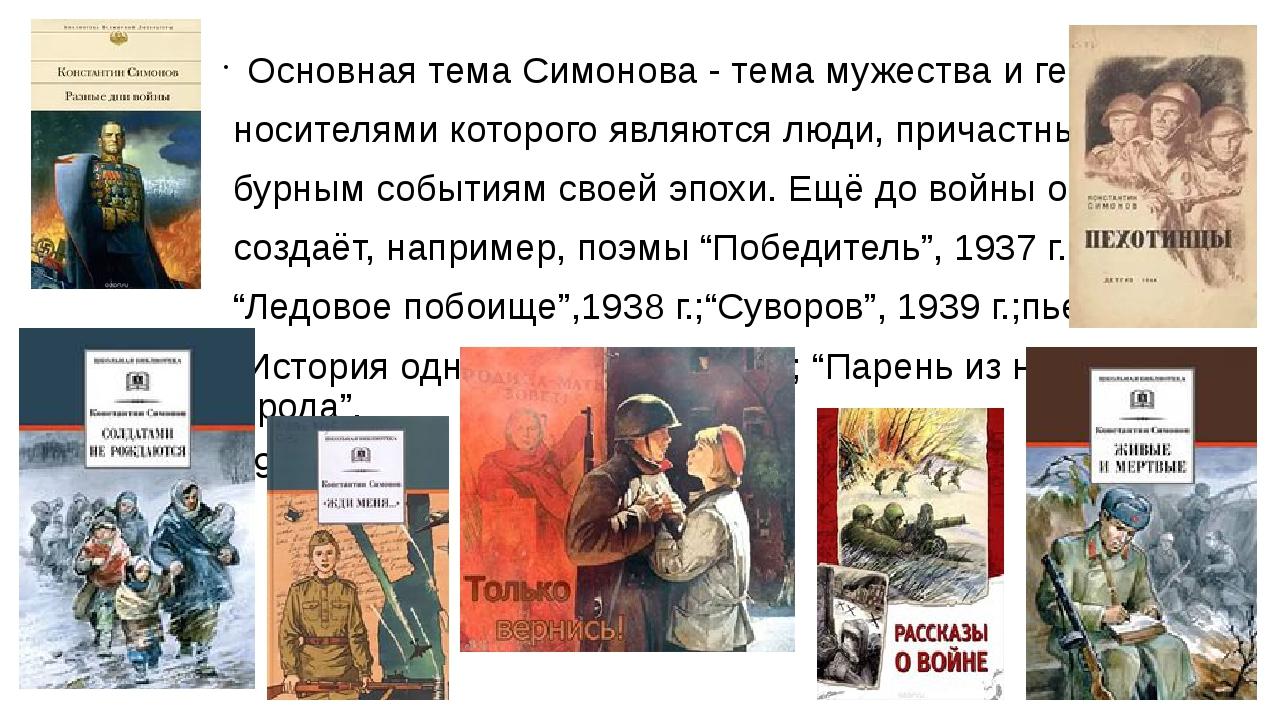 Основная тема Симонова - тема мужества и героизма, носителями которого являют...