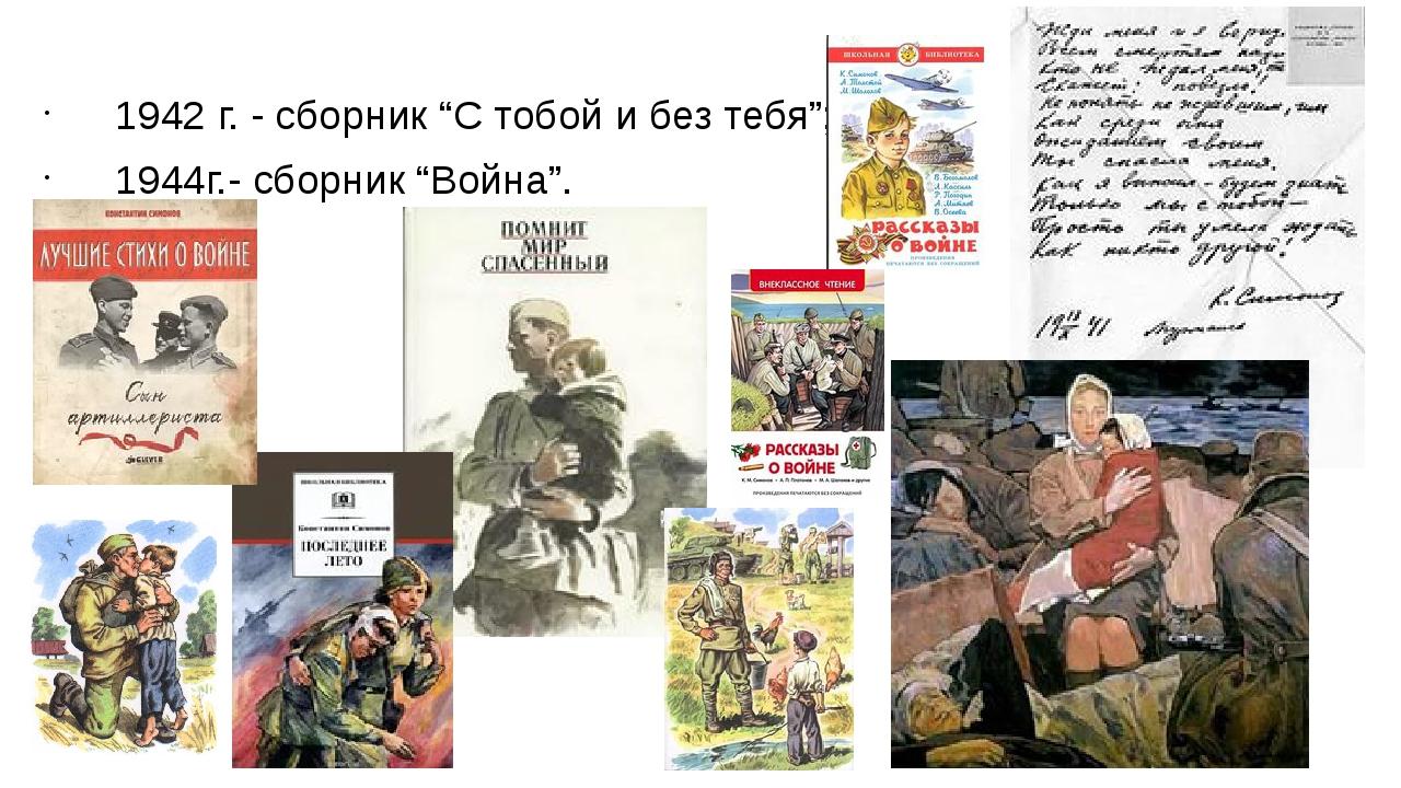 """1942 г. - сборник """"С тобой и без тебя""""; 1944г.- сборник """"Война""""."""
