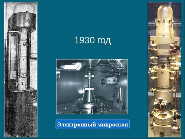 1930 год Электронный микроскоп