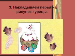 3. Накладываем перья на рисунок курицы.