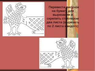 Перевести рисунок на бумагу для вырезания и скрепить степлером два листа (выр