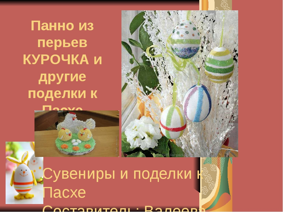 Панно из перьев КУРОЧКА и другие поделки к Пасхе Сувениры и поделки к Пасхе С...