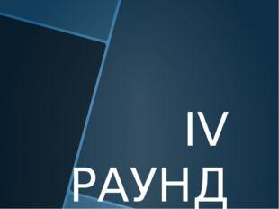IV РАУНД