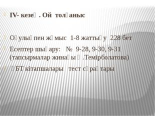 IV- кезең. Ой толғаныс Оқулықпен жұмыс 1-8 жаттығу 228 бет Есептер шығару: №