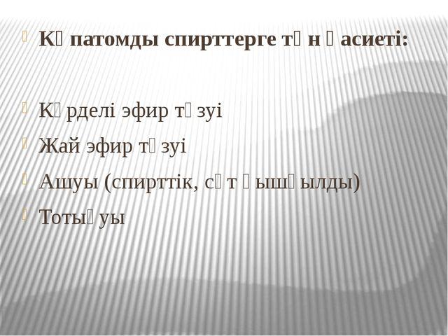 Көпатомды спирттерге тән қасиеті: Күрделі эфир түзуі Жай эфир түзуі Ашуы (спи...