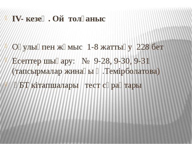 IV- кезең. Ой толғаныс Оқулықпен жұмыс 1-8 жаттығу 228 бет Есептер шығару: №...