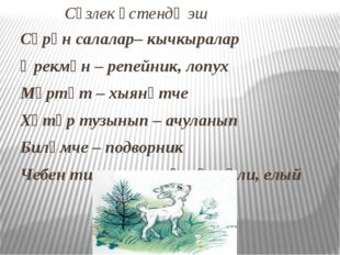 Сүзлек өстендә эш Сөрән салалар– кычкыралар Әрекмән – репейник, лопух Мөртәт