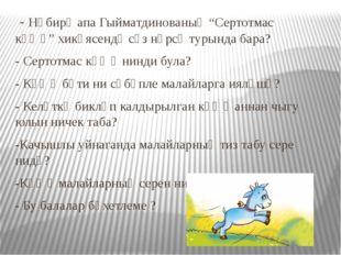 """- Нәбирә апа Гыйматдинованың """"Сертотмас кәҗә"""" хикәясендә сүз нәрсә турында б"""