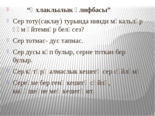 """""""Әхлаклылык әлифбасы"""" Сер тоту(саклау) турында нинди мәкальләр һәм әйтемнәр"""