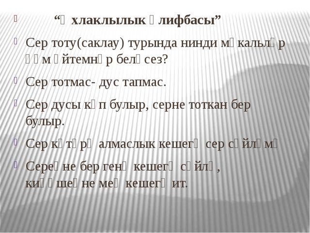 """""""Әхлаклылык әлифбасы"""" Сер тоту(саклау) турында нинди мәкальләр һәм әйтемнәр..."""