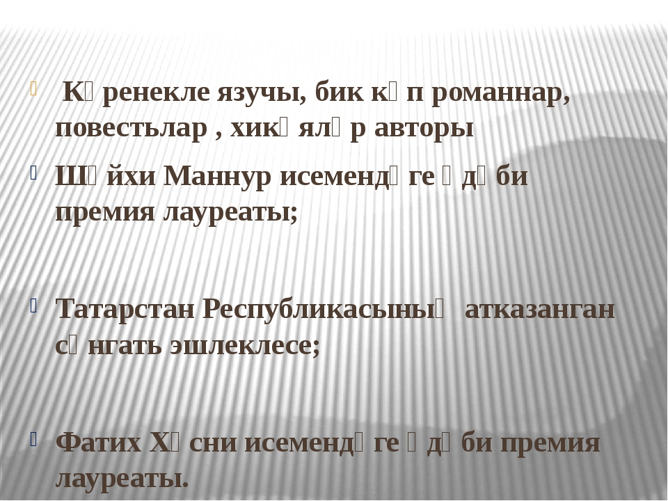Күренекле язучы, бик күп романнар, повестьлар , хикәяләр авторы Шәйхи Маннур...