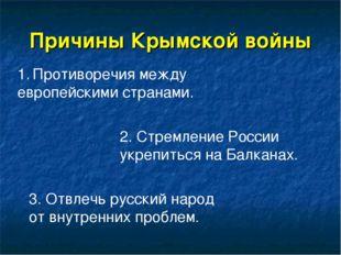 Причины Крымской войны 1. Противоречия между европейскими странами. 2. Стремл