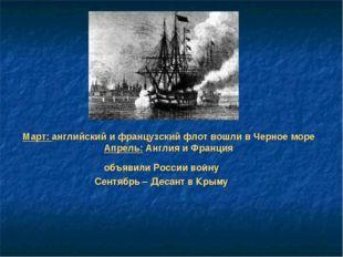 объявили России войну Сентябрь – Десант в Крыму Март: английский и французски