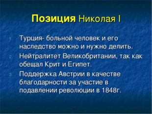 Позиция Николая I Турция- больной человек и его наследство можно и нужно дели