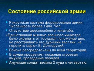 Состояние российской армии Рекрутская система формирования армии. Численность