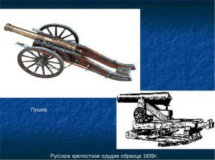 Пушка Русское крепостное орудие образца 1839г.