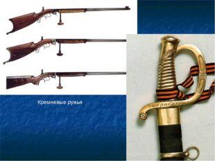Кремневые ружья