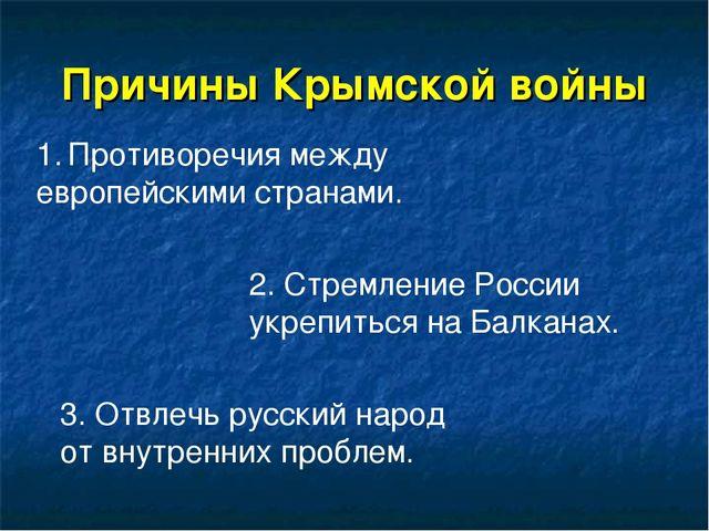 Причины Крымской войны 1. Противоречия между европейскими странами. 2. Стремл...