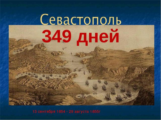 349 дней 13 сентября 1854 - 29 августа 1855г