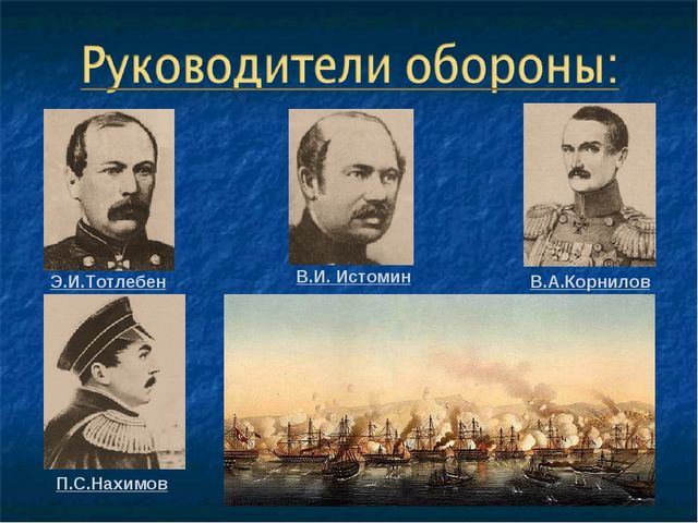 Э.И.Тотлебен В.И. Истомин В.А.Корнилов П.С.Нахимов