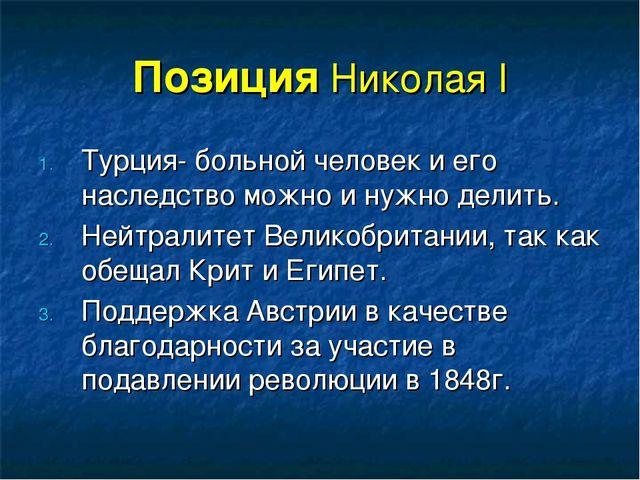 Позиция Николая I Турция- больной человек и его наследство можно и нужно дели...