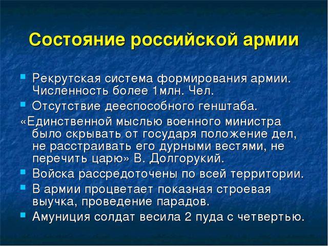 Состояние российской армии Рекрутская система формирования армии. Численность...
