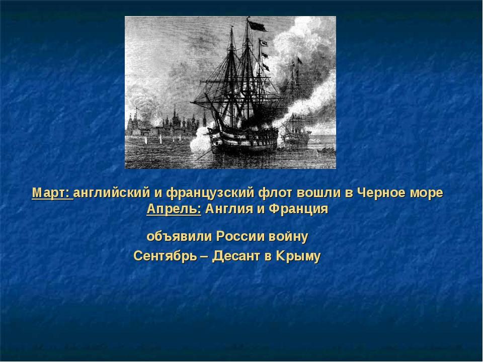 объявили России войну Сентябрь – Десант в Крыму Март: английский и французски...