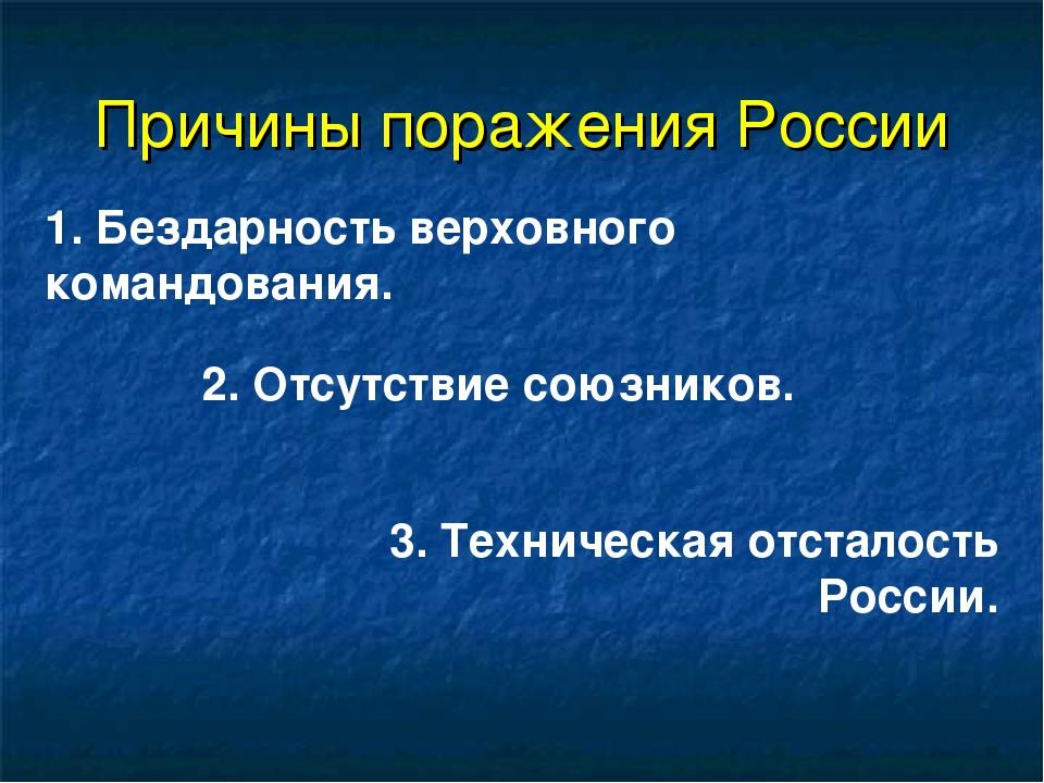 Причины поражения России 1. Бездарность верховного командования. 2. Отсутстви...