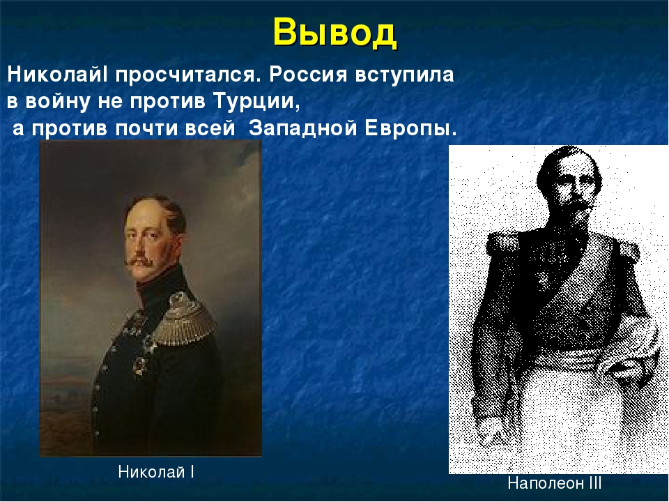 Вывод Николай I Наполеон III НиколайI просчитался. Россия вступила в войну не...